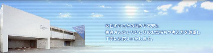 札幌市厚別区産婦人科 はしもとクリニック外観